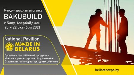 The BakuBuild Exhibition will Feature the..